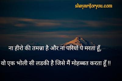 Romantic status, best romantic status in hindi