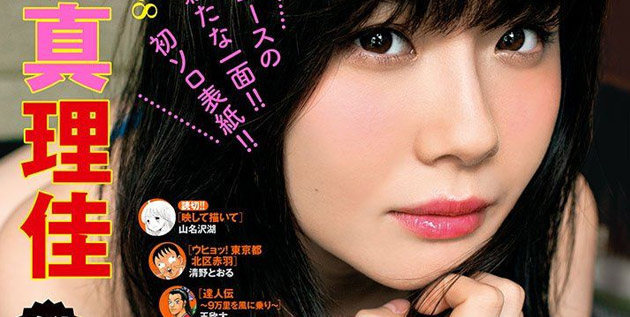 http://akb48-daily.blogspot.hk/2016/03/tani-marika-to-be-cover-girl-of-manga.html