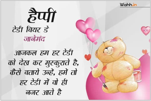 Teddy Bear Status in Hindi With Images