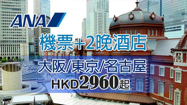 【機+酒優惠】ANA 全日空,香港飛 東京、大阪、名古屋 來回機票+2晚酒店 $2960起,連46kg行李!