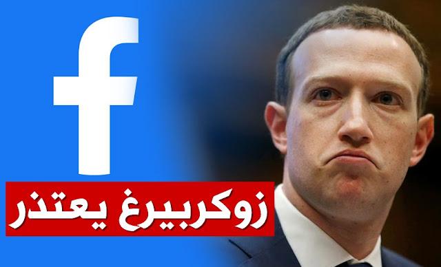 زوكربيرغ يعتذر mark zuckerberg facebook