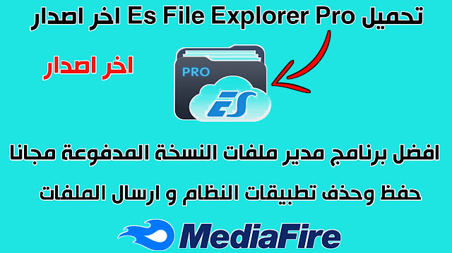 تحميل ES File Explorer Pro النسخة المدفوعة اخر اصدار مجانا للاندرويد من ميديا فاير
