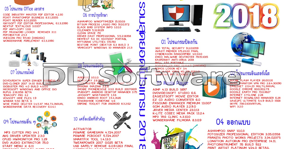 Xara Designer Pro X365 12.8.0.50771 (x86+x64) + Patch