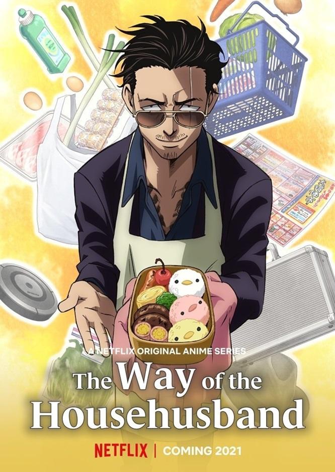 The Way of the Househusband พ่อบ้านสุดเก๋า (Gokushufudou: 極主夫道)