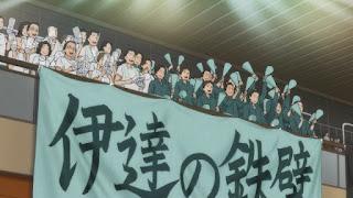 Hellominju.com: ハイキュー!! 伊達工業高校 横断幕   Haikyuu!! Banner   Hello Anime !