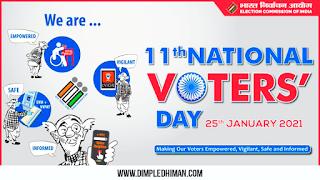 National Voters Day 2021 : 25 January को कल 11 वाँ भारत में राष्ट्रीय मतदाता दिवस