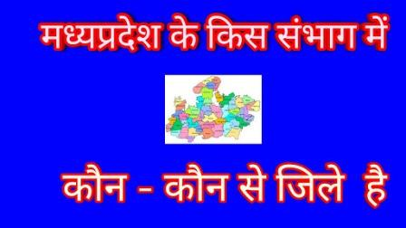 How many district in mp