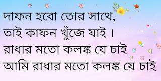 Radha Lyrics Asur Movie