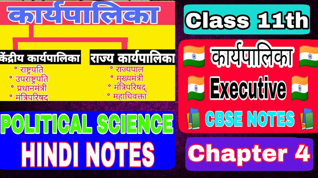 11th Class Poltical Science CBSE notes in hindi Chapter= 4 ((कार्यपालिका)) Executive