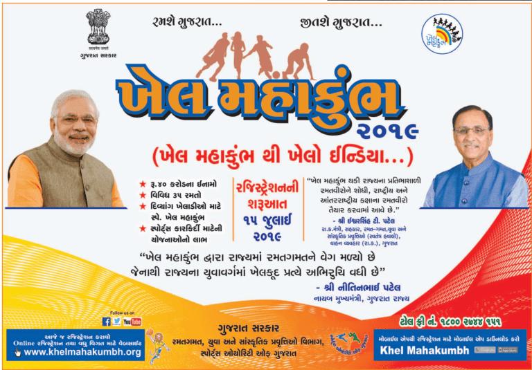 Khel Mahakumbh Online Registration 2019
