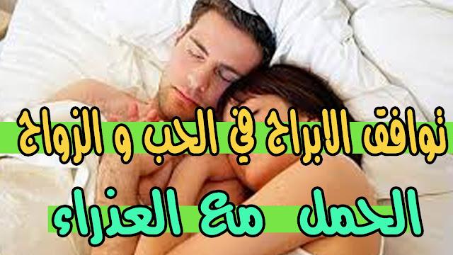 توافق الابراج في الحب و الزواج   الحمل  مع العذراء