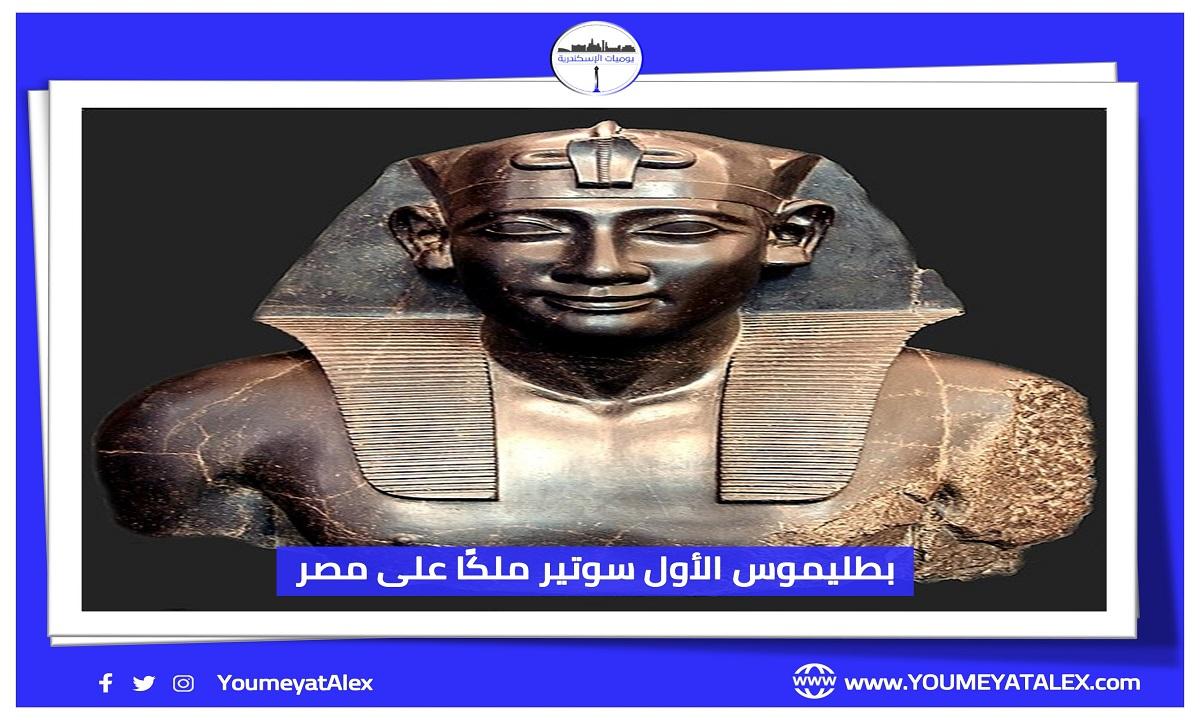 بطليموس الأول سوتير ملكًا على مصر
