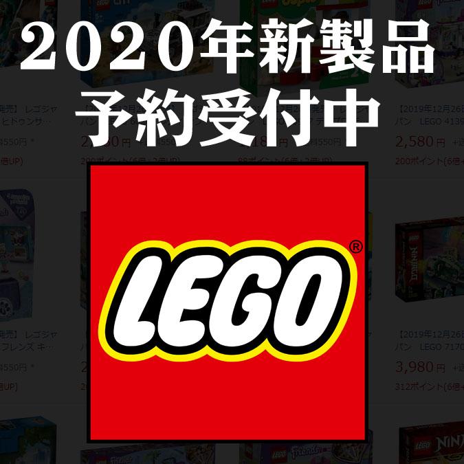 2020年LEGO新製品Amazon・楽天ビックで予約受付中