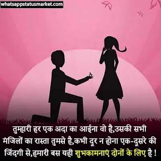 engagement shayari image Download