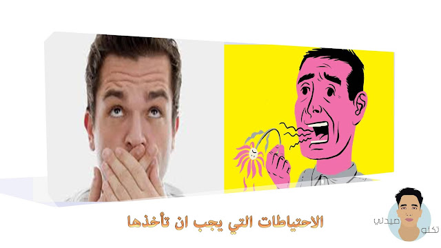الاحتياطات التي يجب ان تأخذها للقضاء علي رائحة الفم الكريهة