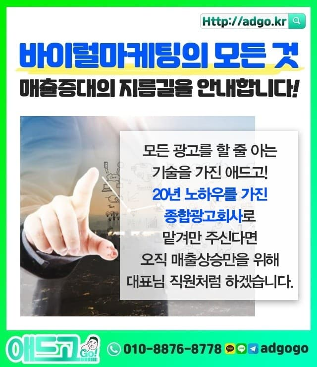 상봉동마케팅제휴