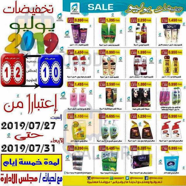 عروض جمعية الفنطاس الكويت  تبداء من 27 يوليو حتى يوم 31 يوليو 2019