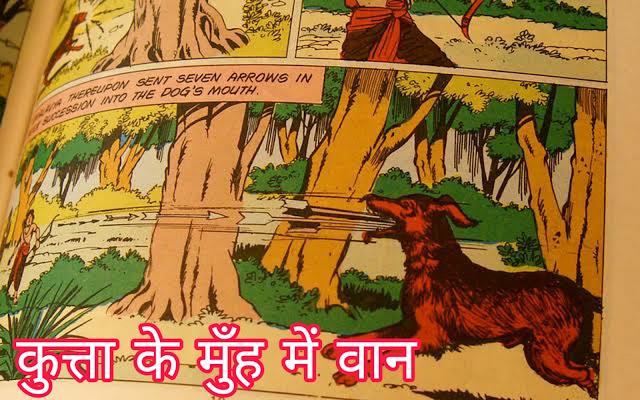 द्रोणाचार्य ने एकलव्य का अंगूठा क्यों काटा? Dronachary ne eklavya ka angutha kyon kata?