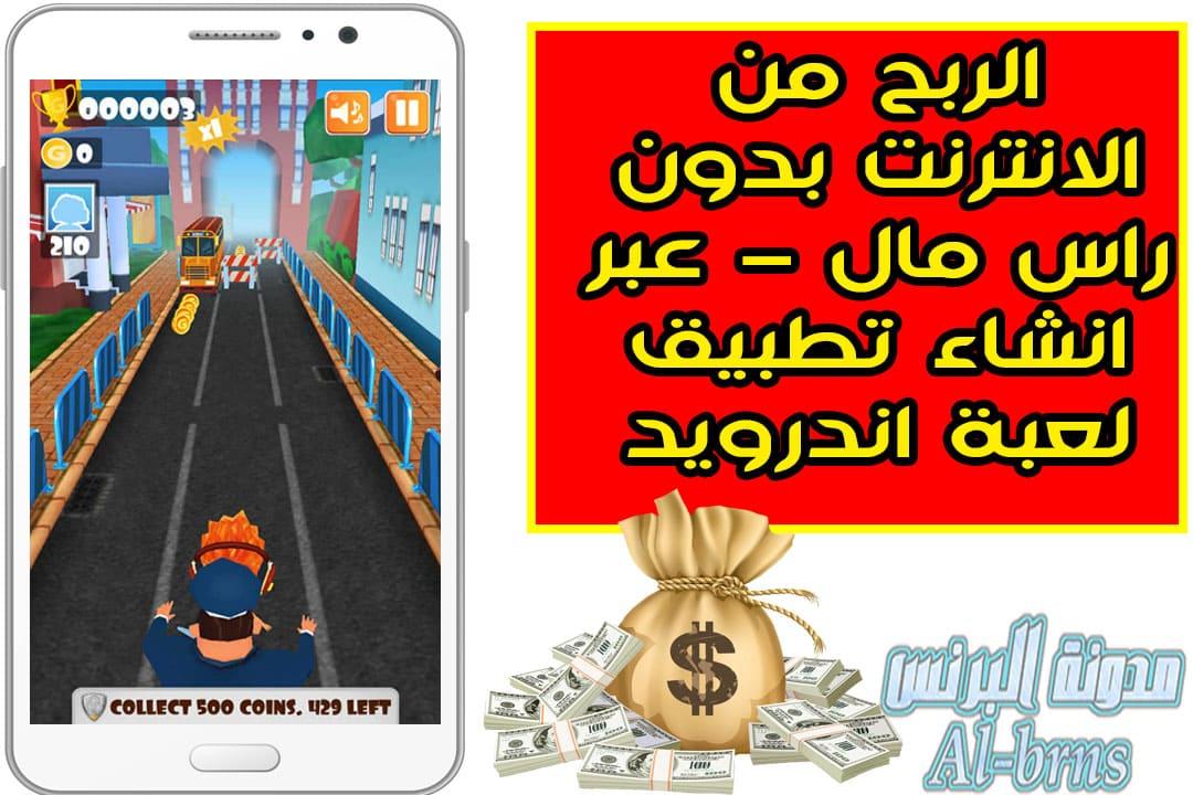 الربح من الانترنت بدون راس مال - عبر انشاء تطبيق لعبة اندرويد