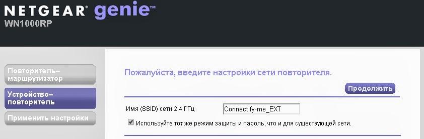 Вводим SSID который будет использовать повторитель, именно используя его к нему будут подключаться клиенты