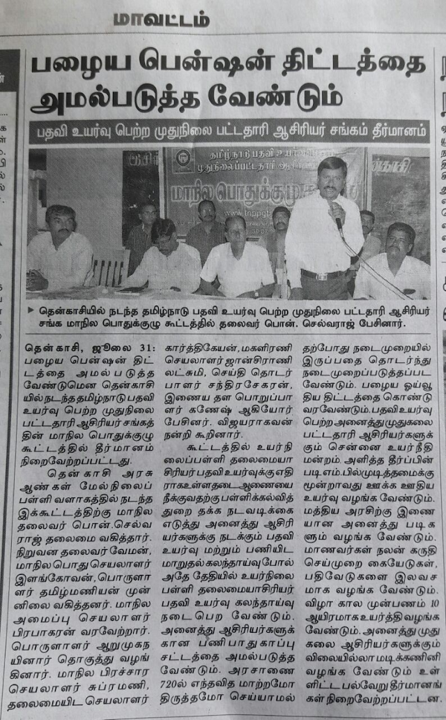 TNPPGTA PAPER NEWS OF YESTERDAY'S MEETING HELD AT THENKASI