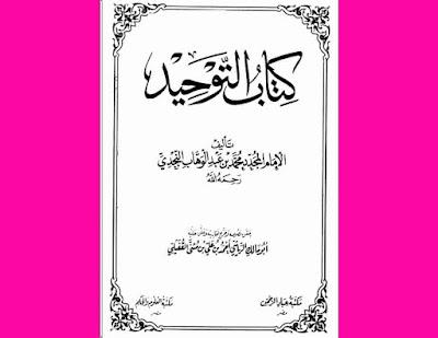 تحميل كتاب التوحيد بصيغة PDF