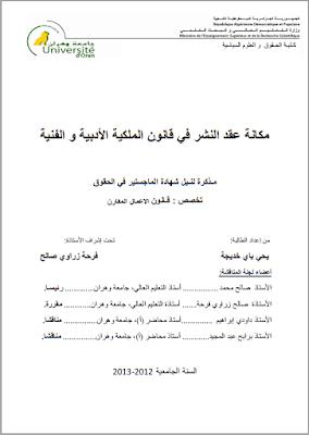 مذكرة ماجستير: مكانة عقد النشر في قانون الملكية الأدبية والفنية PDF