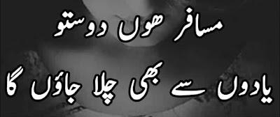Urdu Sad poetry images