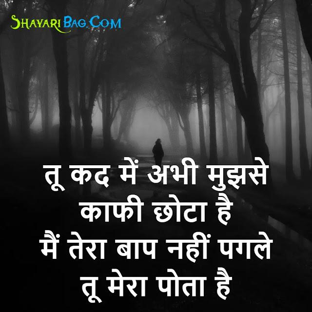 New Attitude Shayari in Hindi