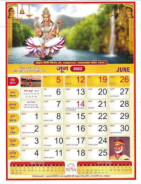 Hindu Calendar 2022 June