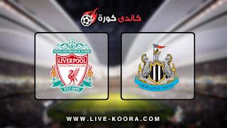 مباراة ليفربول ونيوكاسل يونايتد اليوم السبت 14-09-2019 الدوري الانجليزي