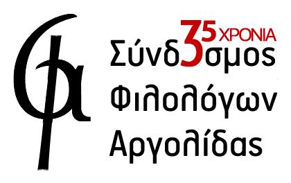 #Αργολίδα_2021: Μια ακόμα σημαντική πρωτοβουλία από τον Σύνδεσμο Φιλολόγων Αργολίδας