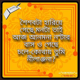 Bengali sad quotes for Facebook