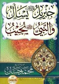 كتاب جبريل يسال والنبى يجيب للشيخ محمد حسان pdf