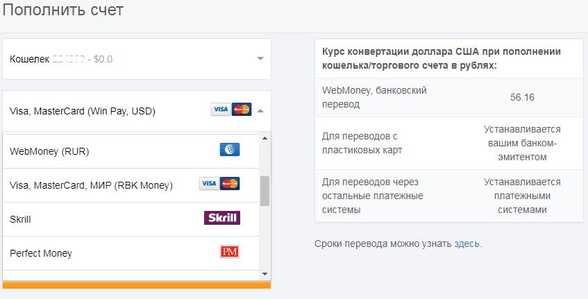 Регистрация в AMarkets 3
