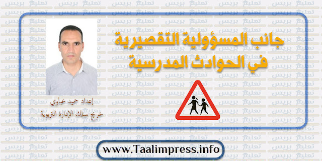 جانب المسؤولية التقصيرية في الحوادث المدرسية