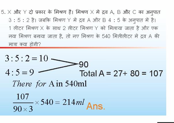 X और Y दो प्रकार के मिश्रण हैं। मिश्रण X में द्रव A, B और C का अनुपात 3 : 5 : 2 है। जबकि मिश्रण Y में द्रव A और B 4 : 5 के अनुपात में है। 1 लीटर मिश्रण X के साथ 2 लीटर मिश्रण Y को मिलाया जाता है और एक नया मिश्रण बनाया जाता है, तो नए मिश्रण के 540 मिलीलीटर में द्रव A की मात्रा क्या होगी?