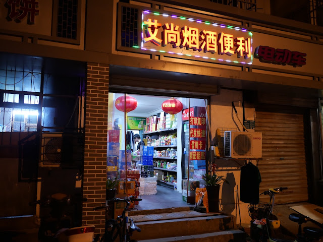 The 艾尚烟酒便利 convenience store in Xuzhou, Jiangsu