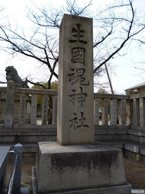 生國魂神社門柱
