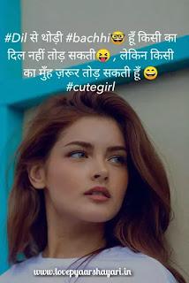 Girls attitude status in punjabi