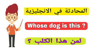 محادثة بالانجليزي لمن هذا الكلب English conversation Whose dog id this
