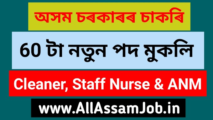 District Health Society Chirang Recruitment 2020- Apply for 60 Cleaner, Staff Nurse and Other Vacancy
