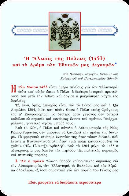 https://www.hsir.org/Theology_el/3d8004Metallinos-Alosis.pdf