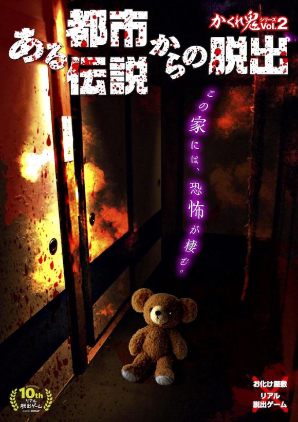 Desvende os segredos e escape dessa Casa Mal Assombrada em TokyoDesvende os segredos e escape dessa Casa Mal Assombrada em Tokyo