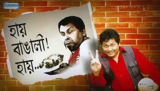 Hay Bangali Hay Lyrics by Kharaj Mukherjee