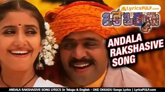ANDALA RAKSHASIVE SONG LYRICS In Telugu & English - OKE OKKADU Songs Lyrics | LyricsPULP.com