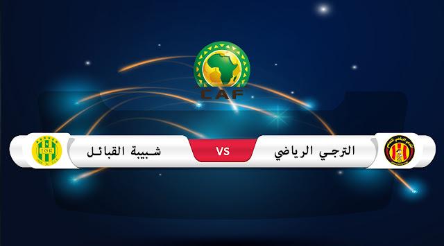 تقديم مباراة الترجي التونسي و شبيبة القبائل الجزائري