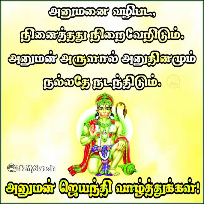 அனுமன் ஜெயந்தி வாழ்த்துக்கள் | Hanuman Jayanthi Quotes and Wishes in Tamil