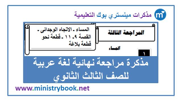مذكرة مراجعة نهائية لغة عربية للصف الثالث الثانوي 2020-2021-2022-2023-2024-2025