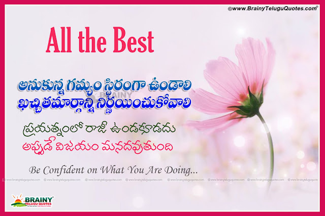 Here is Best of Luck quotes in telugu, Wish you all the best quotes in telugu, Best of luck messages in telugu,Telugu All The Best Wishes for Friends send to Your Friends,Boy Friend, Girl Friend and Lover. You can share Telugu All The Best Wishes for Friends with Facebook, Twitter, Google Plus, Bing and all other social Network Sites. Use as Desktop wallpapers and Mobile wallpapers,Wish you all the best messages in telugu, inspirative lines in telugu, Best inspirational lines in telugu, Best motivational messages in telugu, Nice inspiring quotes in telugu, Beautiful quotes with hd wallpapers in telugu, Daily good morning thoughts in telugu.